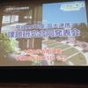 高大連携合同発表会@大阪大学。