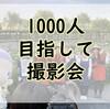 【あやめまつり】めざせ1000人!まだ100人!