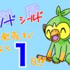 【剣盾】ソード・シールドがついに明日発売です!