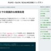Play2ハンズオンがScalikeJDBCにも対応しました
