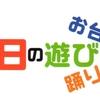 お台場 踊り場 土日の遊び場(ジャニーズJr.湾岸LIVE(仮))セットリスト