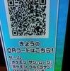 アローラニャース QRコード
