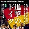 ワールドカップ準決勝。ミネイロンの惨劇−−ドイツが母国開催のブラジルを7−1で粉砕