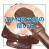 静かでスタイリッシュな圧力鍋「WMFのパーフェクトプロ」