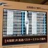 名神ハイウェイバス超特急大阪→名古屋※名神・多賀SA経由