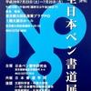 【全日本ペン書道展】規定4部で『師範会賞』を頂きました【第79回】