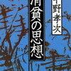 貧乏の意味を知るために、中野孝次「清貧の思想」を読み始めた感想。