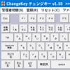 【PC設定】NumLockとInsertを消してみる - 「Change Key」をインストールする