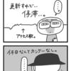 【ようやく100記事】社会不適合者ブロガー奮闘記【現状把握】