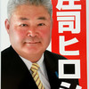 2013/11/10 都留市議会議員補欠選挙 庄司ヒロシ(無所属)の選挙ポスター