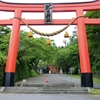 【御朱印】虻田郡洞爺湖町(旧虻田町) 虻田神社