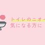 トイレのニオイが気になる方におすすめのからだきれいを1ヶ月試してみた!