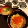 鮭フレークといくら丼〜今日のおうちごはん〜今日のわんこ〜