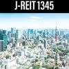 Jリート【1345】 は隔月分配が特徴の古参ETF!