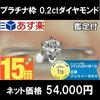 プラチナが相場の価格より安い値段~!ダイヤモンドエンゲージリングが人気 | シンプルカラットの購入をご検討ならココ!