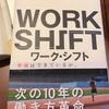 ワークシフト work shift