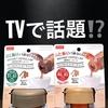 【TVで話題!?】DAISOで購入、画期的インスタントコーヒーキャップ!!