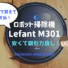 1万円台で買える安いロボット掃除機Lefant M301はおすすめ!吸引力優秀でコスパ良し