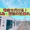 電車で行ける糸島・福吉の牡蠣小屋4店舗をご紹介!