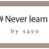 2017/08/08〈 学 習 し な い ヤ ツ 〉