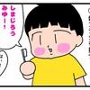 2歳児の歯みがき「しまじろうの歯磨き動画」バージョン☆