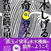 サイボーグという言葉を最初に漫画に使ったのは、手塚?横山?…ついに決着!!