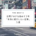 台湾ブログを始めて3年「本当に紹介したい記事」5選