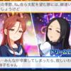 デレマスに再び柊志乃さんと財前時子様の『セーラー服と調教鞭』登場です!