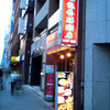龍龍養膳粥店 蓮の実入り鶏肉のおかゆ