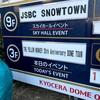 そうだ、かいておこう〜THE YELLOW MONKEY DOME TOUR @京セラドーム大阪公演に行った話〜