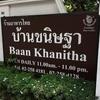 程度・頻度とBaan Khanitha