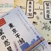 レクチャー『村上浩康の「ドキュメンタリーは創意工夫に満ちている」』参加記録