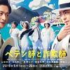 *Shibarinashi WiFi (Softbank) Is Super Fast!--Featuring Takayuki Yamada