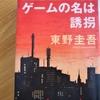 東野圭吾「ゲームの名は誘拐」のあらすじと感想
