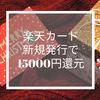 7000ポイントキャンペーンが開幕!楽天カードの新規発行で15000円の還元をゲットする方法!