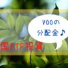 【米国ETF】VOOの分配金が入金されます。