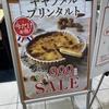 ららぽーと磐田 FLOでキャラメルプリンタルトが今だけ999円!