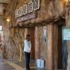和歌山南紀白浜 三段壁洞窟 断崖と洞窟がある観光スポット