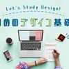 デザイン基礎について学ぼう