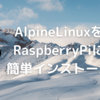 AlpineLinuxをRaspberryPiに簡単インストール