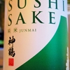 SUSHI SAKE 神鶴 純米