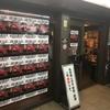 京都の老舗クラブMETRO+DOON KANDAのDJとジェシー神田のサウンドアートインスタレーション