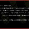 現在出演中の裏話・小話。鈴木達央~バンエレ、あっくんその他