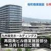 桜町再開発ビルの商業施設開業は9月14日
