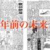 「100年後の日本の姿」を120年前に正確に言い当てた報知新聞。
