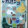 北方の旅行記漫画、同人誌2冊を紹介する~『はととダム in フィンランド』&『ホクサイと網走さえ行けば』~