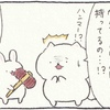 4コマ漫画「ピコピコハンマー」