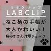 LABCLIP(ラボクリップ)のねこ柄の手帳が大人かわいい!猫好きさんは要チェック