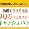 じゃらん×ハピタスの最大90万ポイントキャンペーン開催!抽選で30名様に利用金額をハピタスでキャッシュバック!