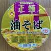 【マルちゃん 正麺 油そば】